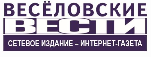 Весёловские вести
